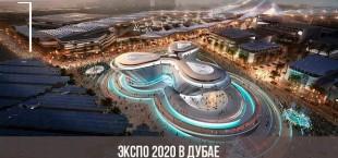 EKSPO 2020 v Dubae