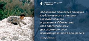 Uzbekistan hlopkovaya zavisimost Moskovskii tsentr Karnegi