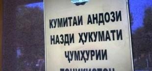 Реформа налоговой системы Таджикистана является высоким приоритетом для правительства - глава Налогового комитета