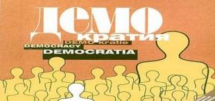 В Таджикистане создана Коалиция за демократию и гражданское общество