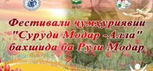 festival Materinskaya pesnya kolybelnaya