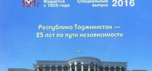 gornyi jurnal Rossii posvyashenyi Tajikistanu