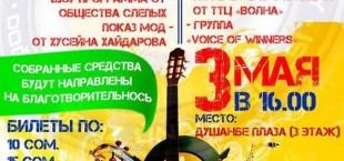 В Душанбе состоится первый молодежный фестиваль «Awake and Aware»