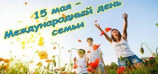 На севере Таджикистана отметят Международный день семьи