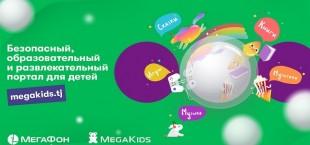 kids MEGAFON