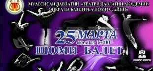 lazaer balet