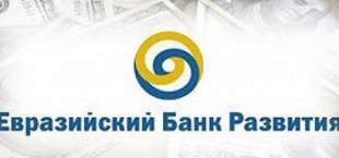 ЕАБР и Таджикистан приступили к подготовке среднесрочной программы экономических реформ