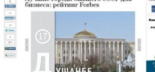 Forbes: Бизнес в Таджикистане – дело нелегкое
