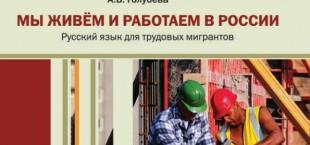Вышел в свет учебник «Русский язык для трудовых мигрантов»