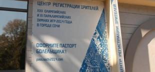 Зрителям Зимней олимпиады Сочи-2014 понадобится паспорт болельщика.