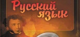 Первый выпуск трудовых мигрантов, обученных русскому, прошел в ДВФУ
