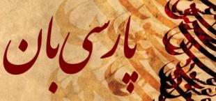 persidskiy yazyk