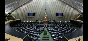 sudebnaya komissiya irana