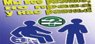 ЮНИСЕФ рекомендует РТ ратифицировать Конвенцию о правах людей с ограниченными возможностями