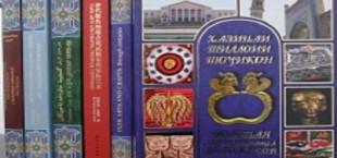 «Золотая сокровищница таджиков» стала победителем международного конкурса