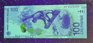В России введена в обращение памятная 100-рублевая банкнота в честь Сочинской Олимпиады