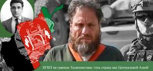 ISIS Afghanistan Tajikistan Border