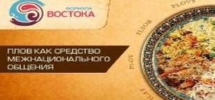 В Москве пройдет кулинарный чемпионат «Саммит плова»
