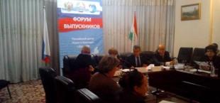 Форум выпускников Российских (Советских) ВУЗов Таджикистана