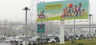 В Иране критикуют кампанию по повышению рождаемости