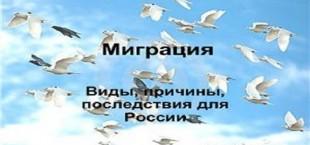 Русский язык и миграционные процессы: взгляд из Средней Азии