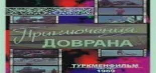 В Таджикистане пройдут Дни туркменского кино