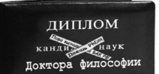 В Таджикистане будет PhD и собственный ВАК